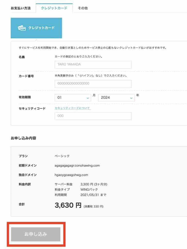 ConoHaWINGのクレジットカード申し込み