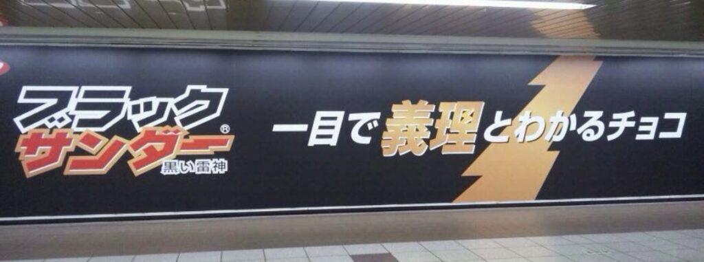ブラックサンダーの広告
