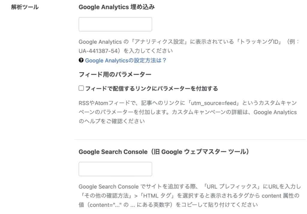 はてなブログの解析ツール設定