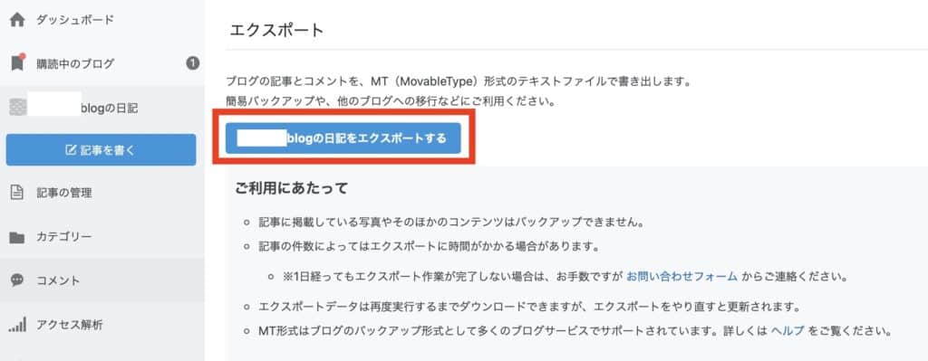 はてなブログのデータエクスポートのボタンをクリック