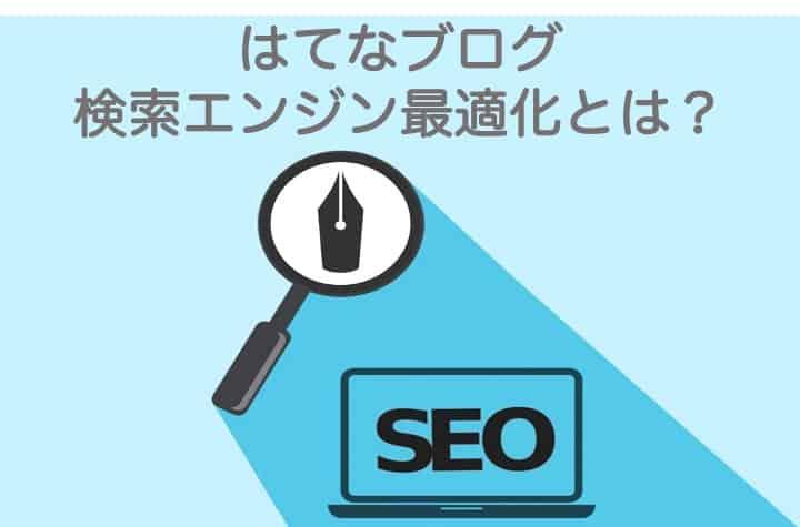 はてなブログの検索エンジン最適化とは?