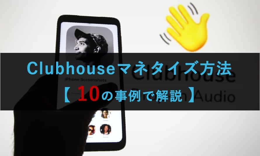 Clubhouse(クラブハウス)で収入を稼ぎ収益化する方法