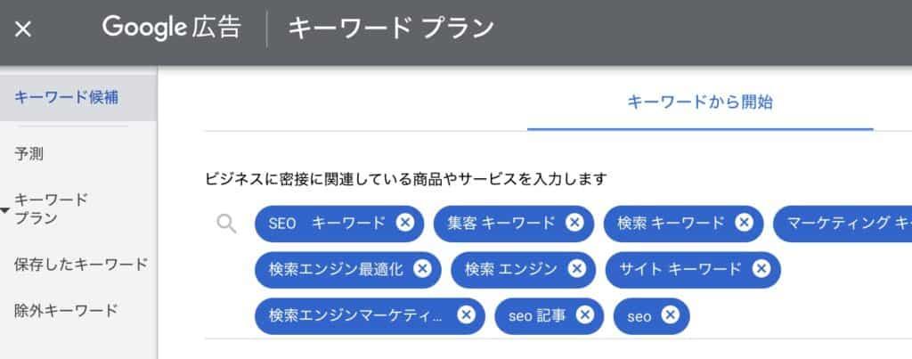 Googleキーワードプランナーの検索ボリューム