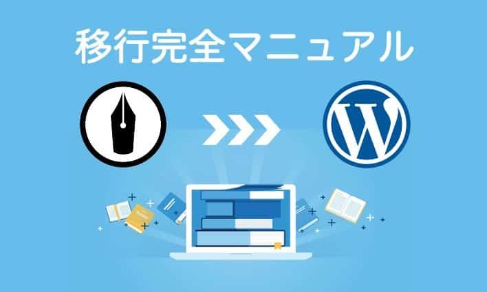 はてなブログからWordPressへの移行安全ガイド
