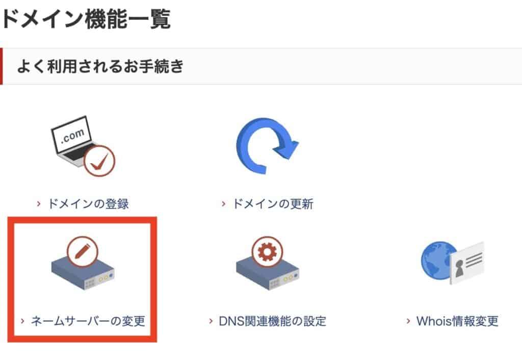 お名前ドットコムのネームサーバーの変更