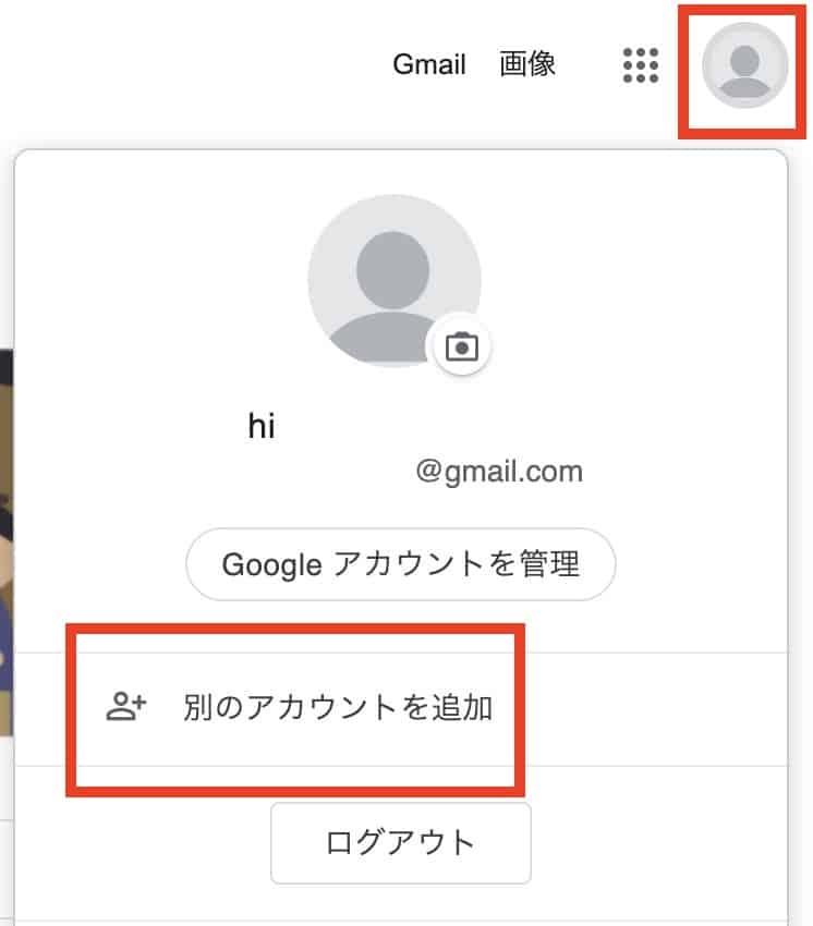 Googleアカウントで別のアカウントを追加