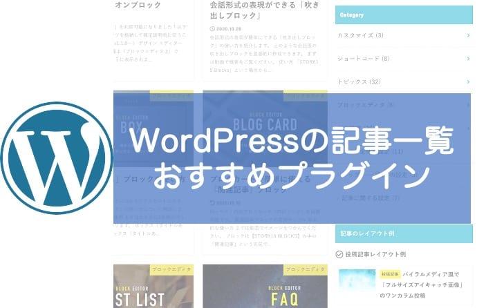 おすすめのWordPressの記事一覧プラグイン【新着・人気投稿】
