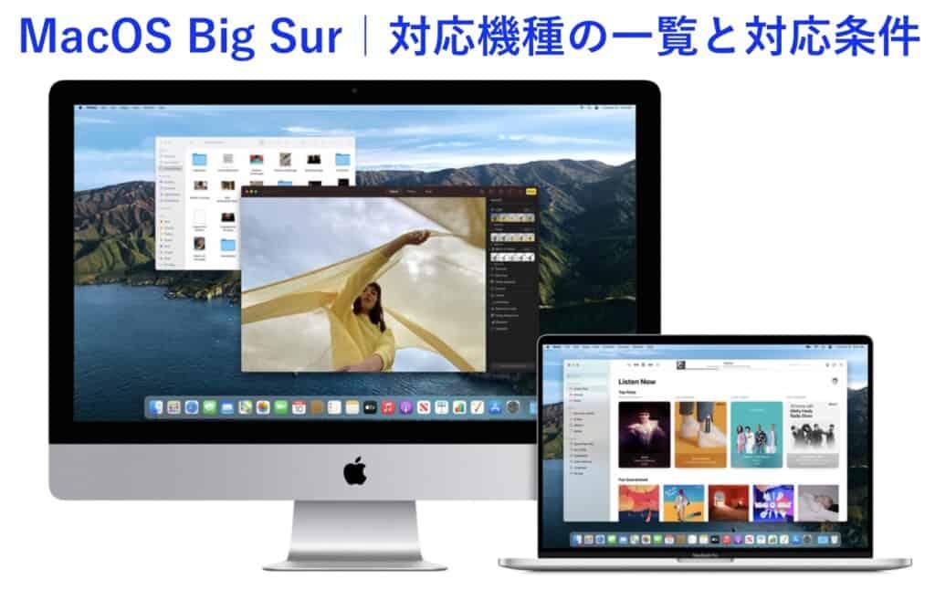 MacOS Big Surの対応機種の一覧と対応条件