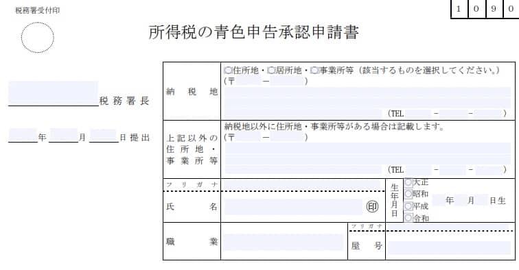 確定申告用の青色申告承認申請書のサンプル