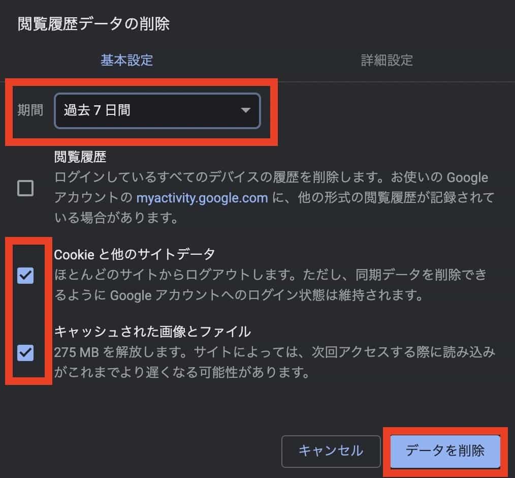 Google Chromeの閲覧履歴データの削除