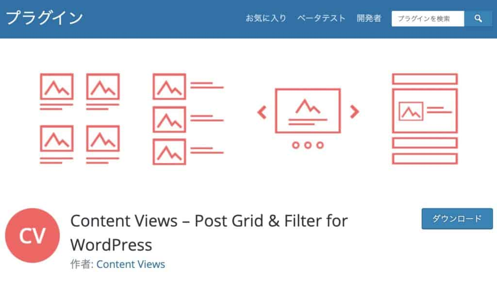 Content Views