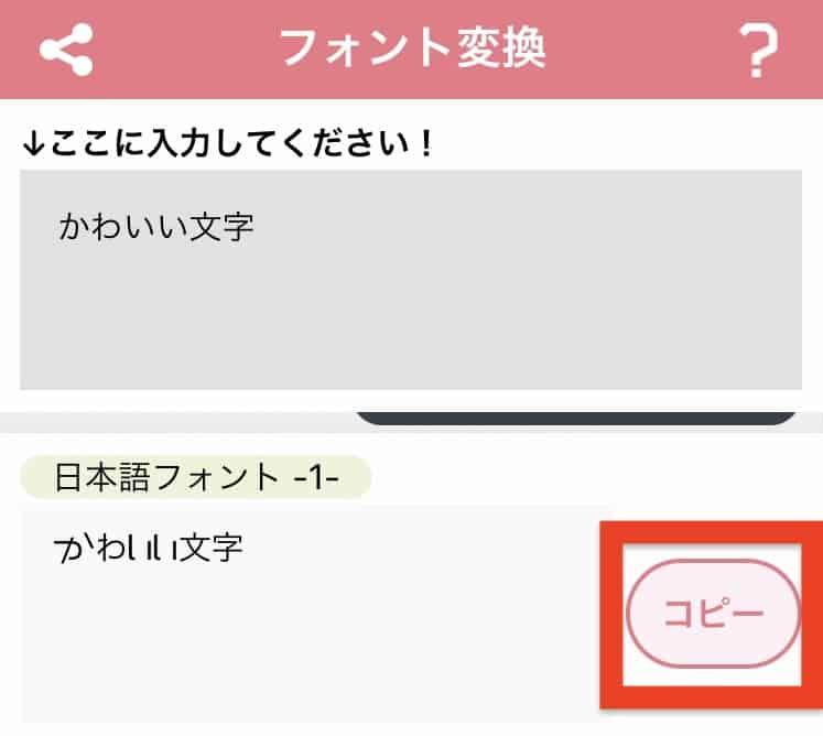 日本語フォントを変換する