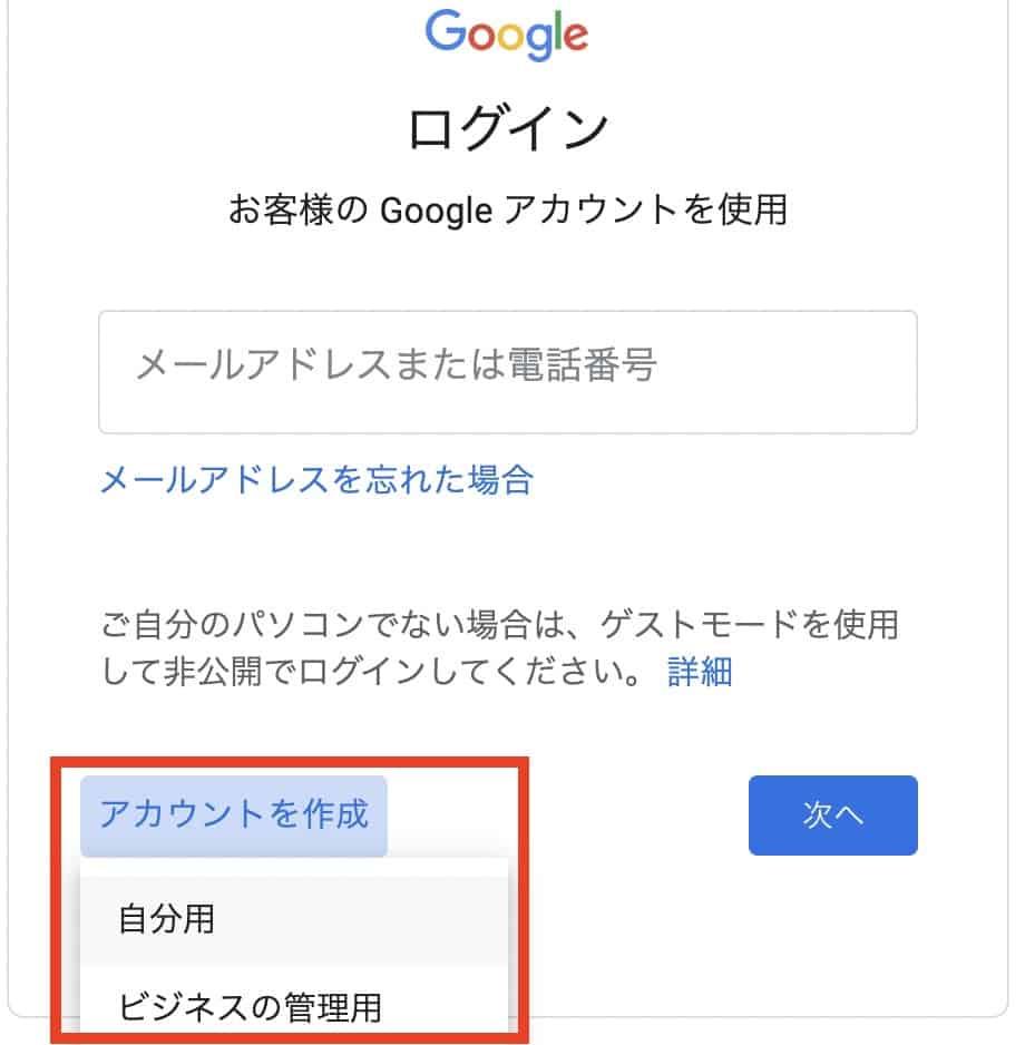 自分用かビジネスの管理用でGoogleアカウントを作成