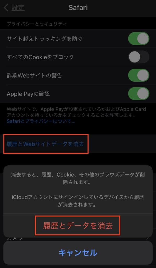 iphoneのSafariの履歴とデータを消去