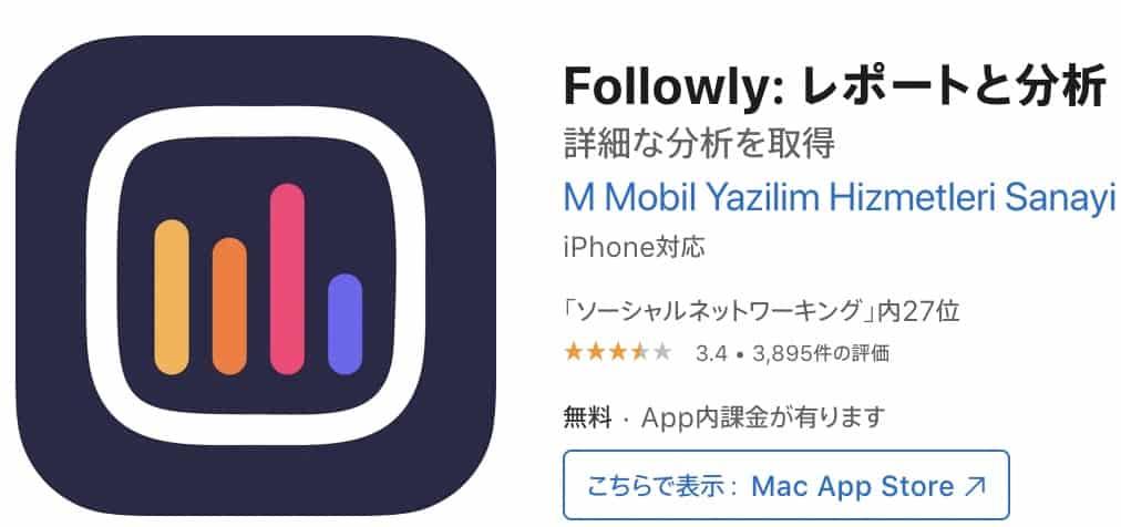 Instagramの足跡アプリ2:Followly