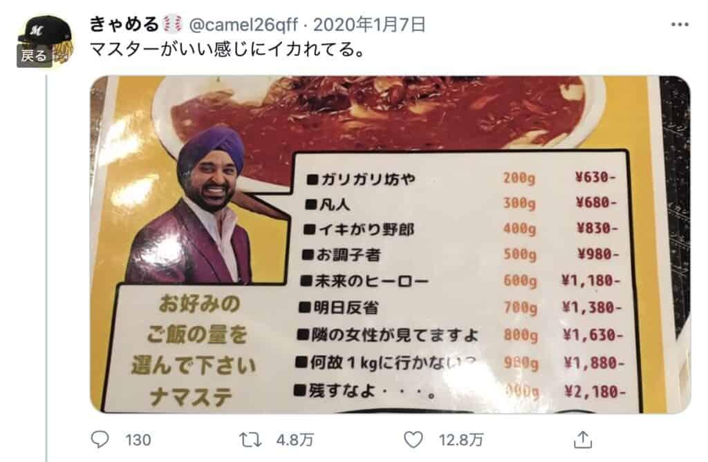 18. ナマステの暴走
