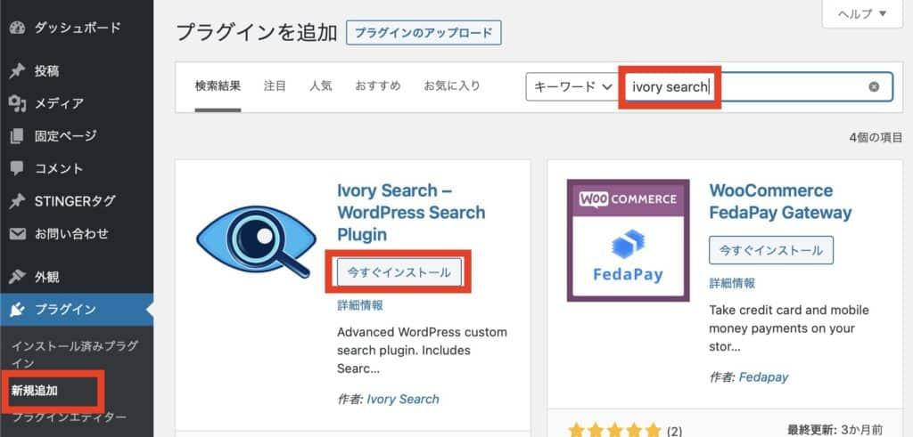 Ivory Searchをインストールしてプラグイン追加する