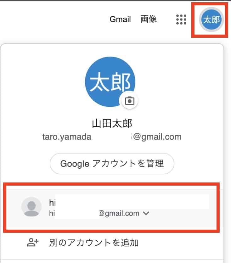 複数のGoogleアカウントを切り替える方法