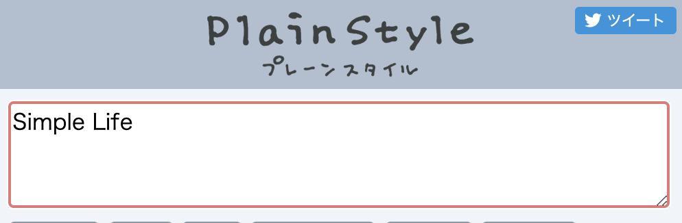 PlainStyleに文字を入力する