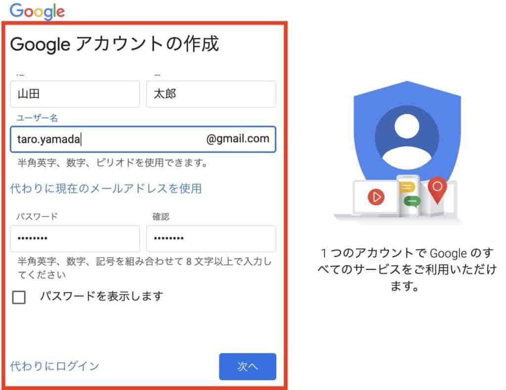 Googleアカウント作成用に基本情報を入力