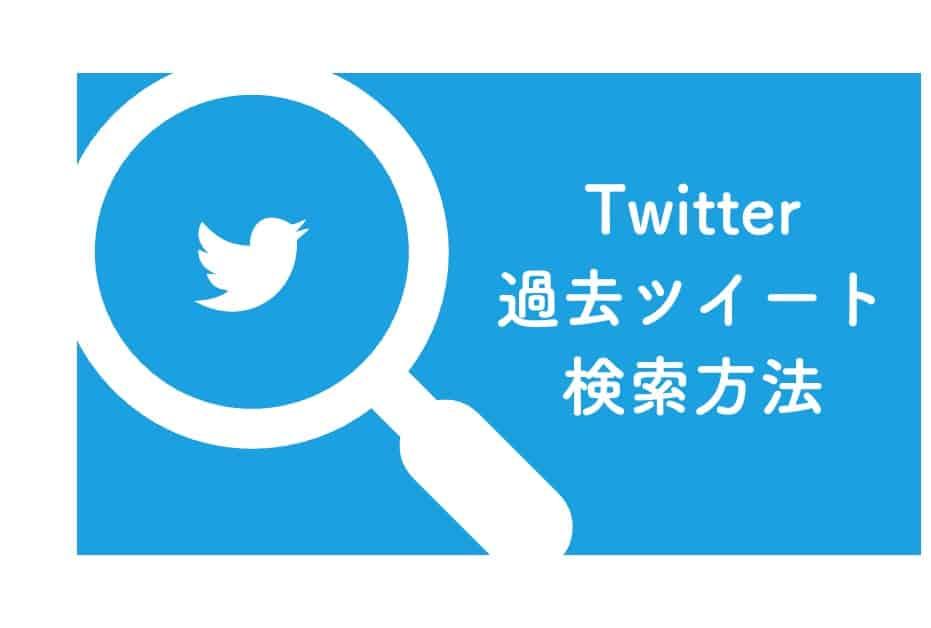 Twitterで過去ツイートや鍵垢を検索する方法