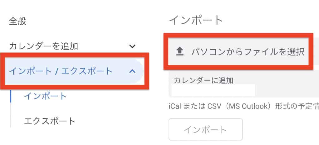 パソコンから移行元のGoogleカレンダーのファイルを選択
