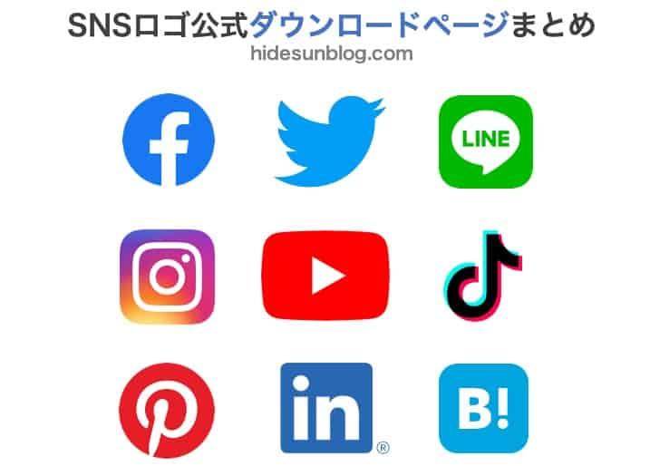 SNSロゴ・アイコン一覧とダウンロード方法(公式ページまとめ)