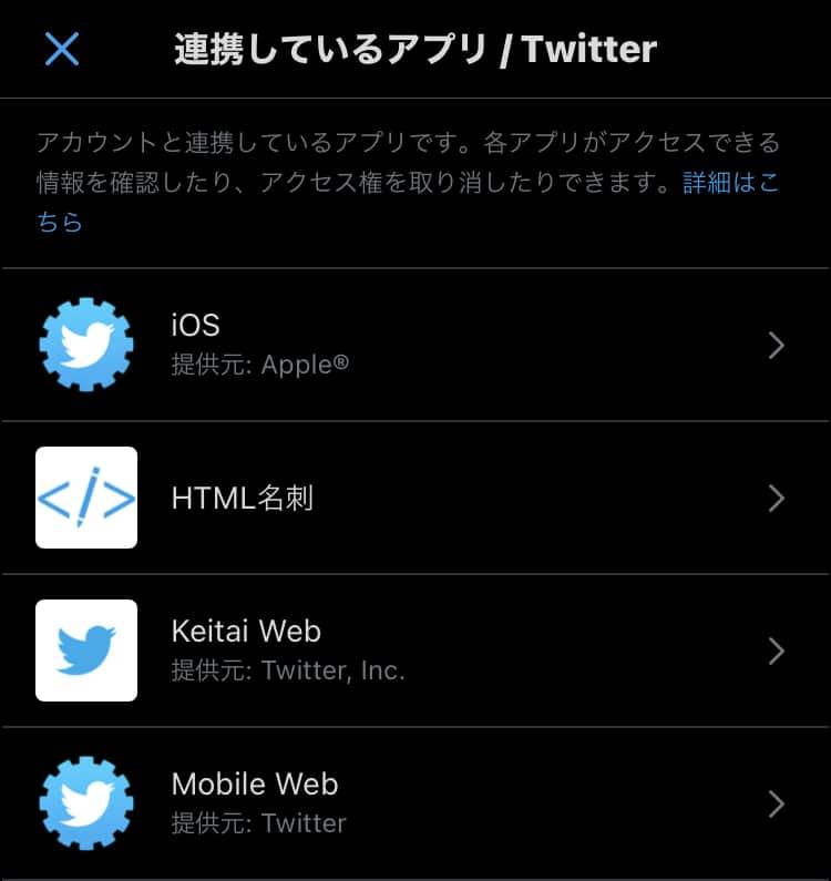 Twitter連携アプリの連携解除
