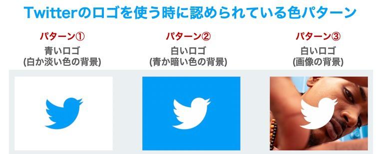 Twitterロゴの色変更で認められているパターン