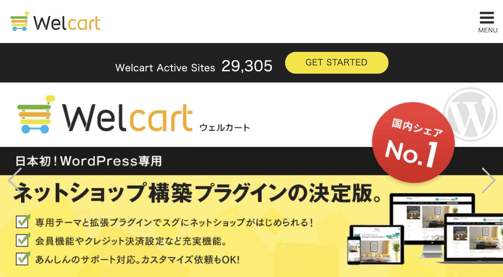 Welcart(ウェルカート)