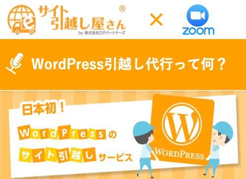 サイト引越し屋さんとは日本初のWordPress引っ越し代行サービス