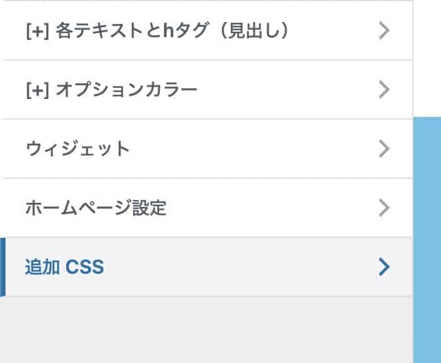 CSSで文字色を変更する