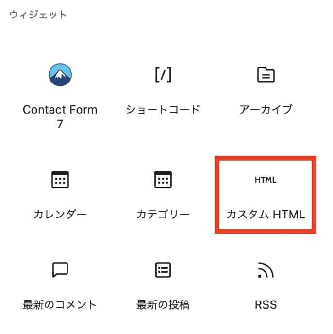 カスタムHTMLで文字色を変更する