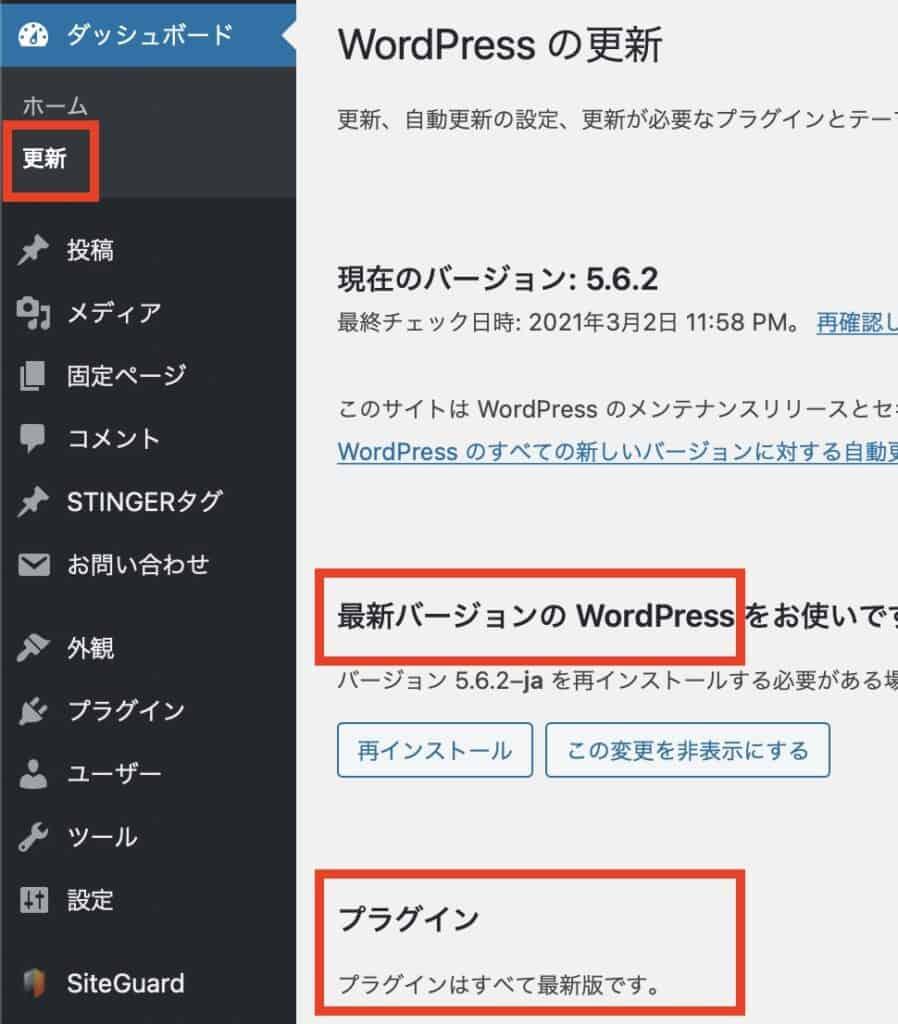 WordPress管理画面でバージョンとプラグインを更新する