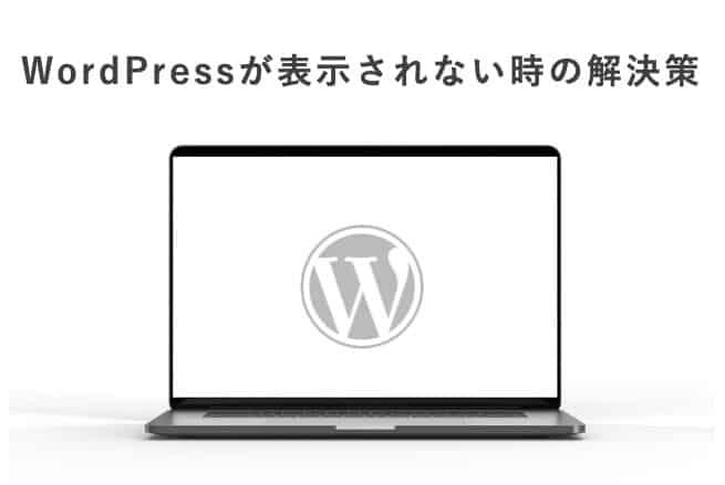 WordPressが表示されない時の対処法【管理画面の表示がおかしい】