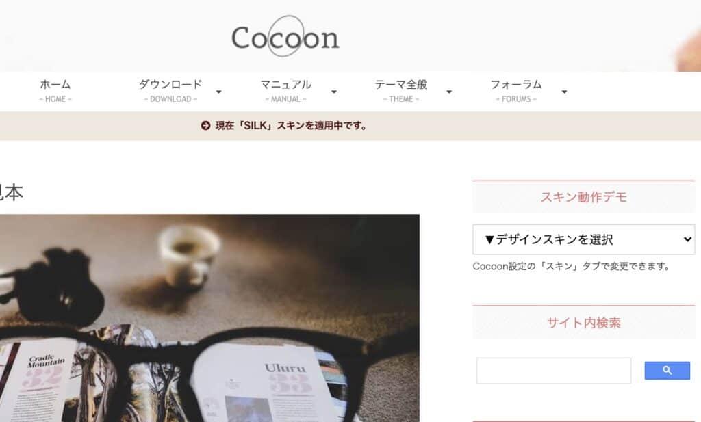 検索サイト(ポータルサイト)を作れる無料テーマCocoon