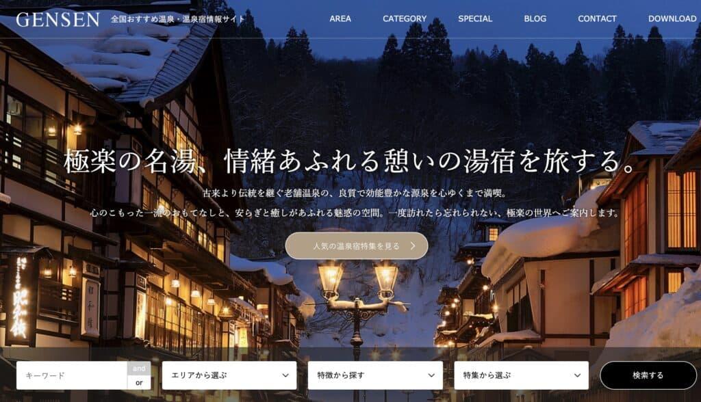 検索サイト(ポータルサイト)を作れる有料テーマGENSEN