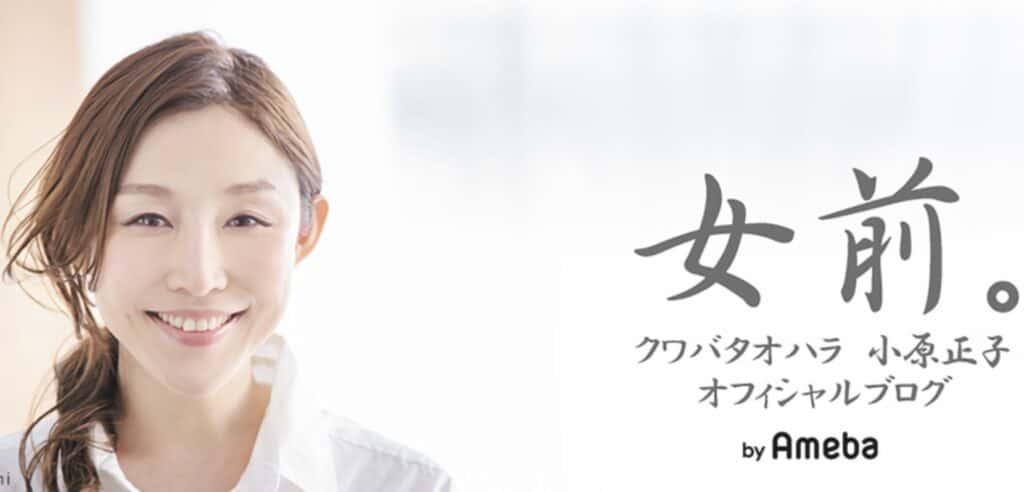 小原正子ブログ