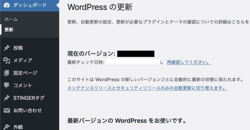 wordpressのバージョンチェックと最新に更新