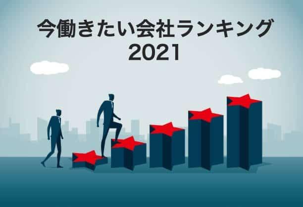 働きたいと思う日本の会社ランキング2021
