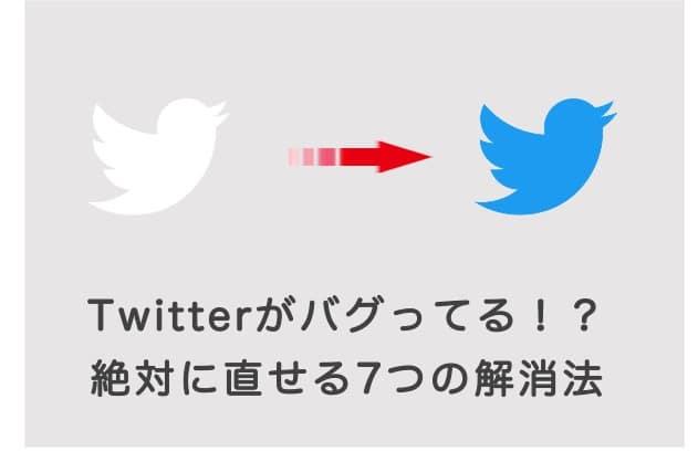 Twitterのバグの直し方