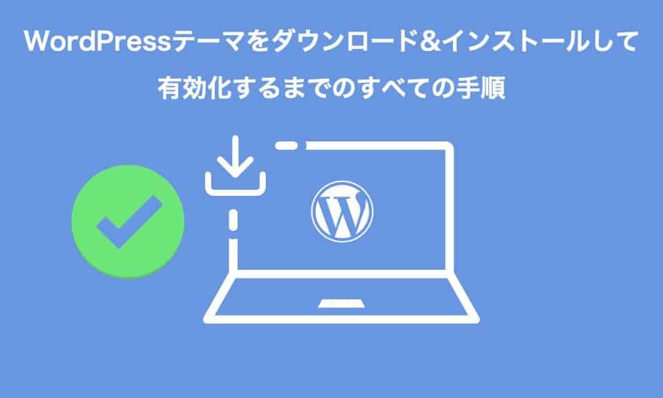 WordPressテーマをインストールして有効化する手順