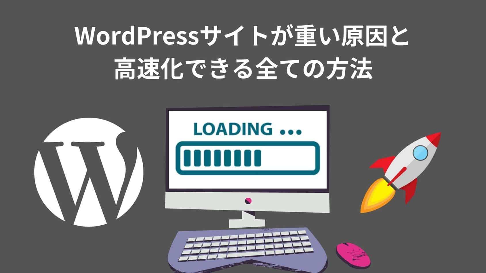 WordPressが重い原因と高速化する8つの方法【2021年版】
