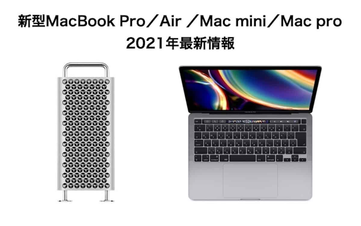 2021年の新型MacBook Pro M1XチップとMac Proの最新情報