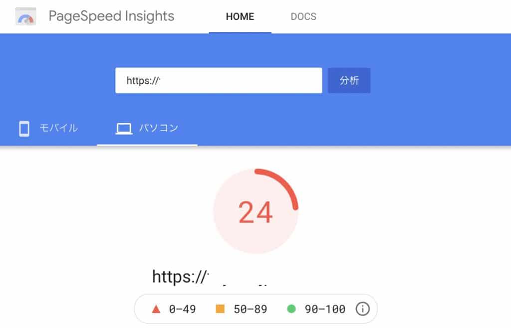 Google PageSpeed Insightsでの表示速度計測の例