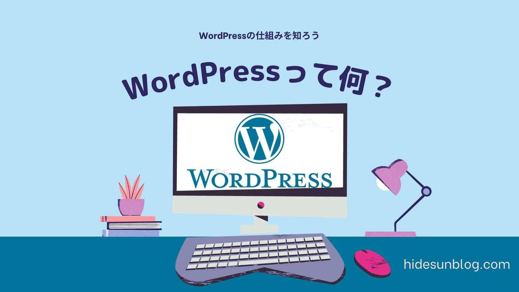 WordPressでブログを始める仕組みを解説