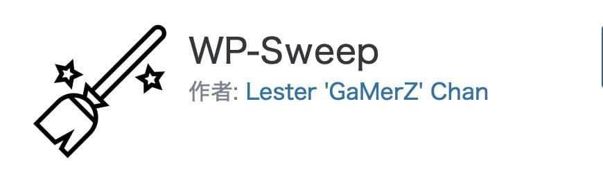 wp-sweepプラグインでデータクリーンアップ