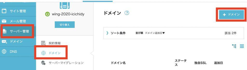 ConoHaWINGサーバーにドメインを追加する画面