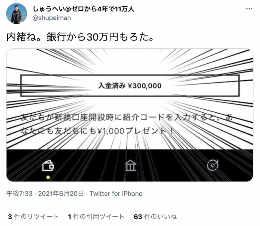 みんなの銀行の紹介コードで30万円受け取った事例
