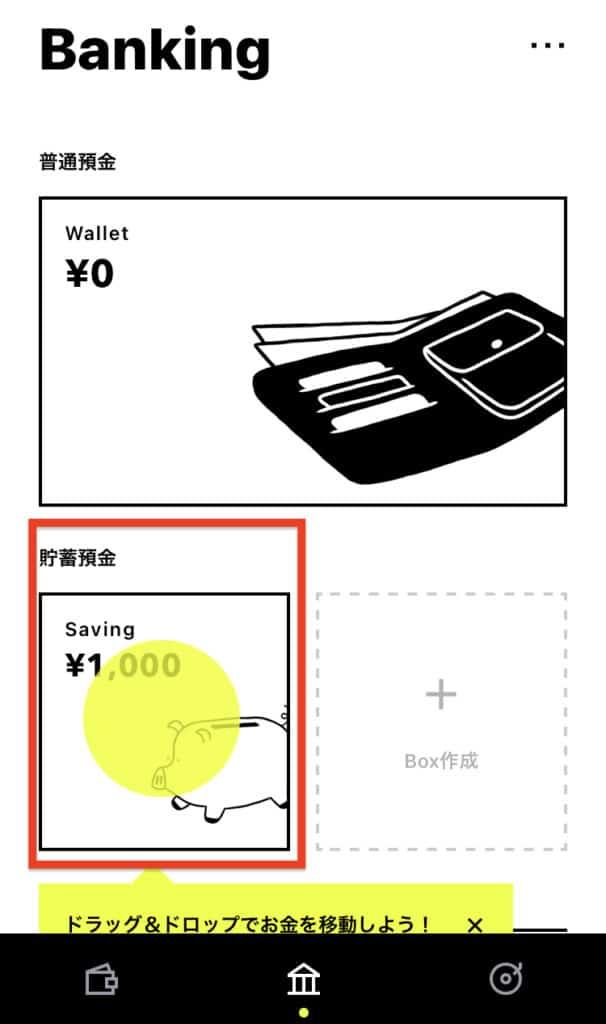 貯蓄預金の1000円を確認する方法